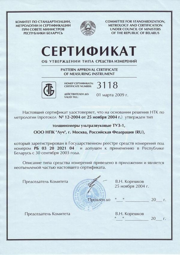 Сертификат комитета по
