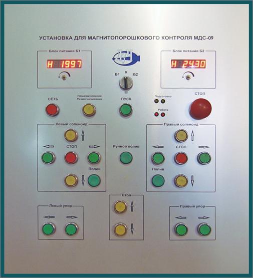 Пульт управления установки магнитопорошковой стационарной МДС-09