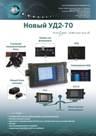Проспект на новый УД2-70-2014
