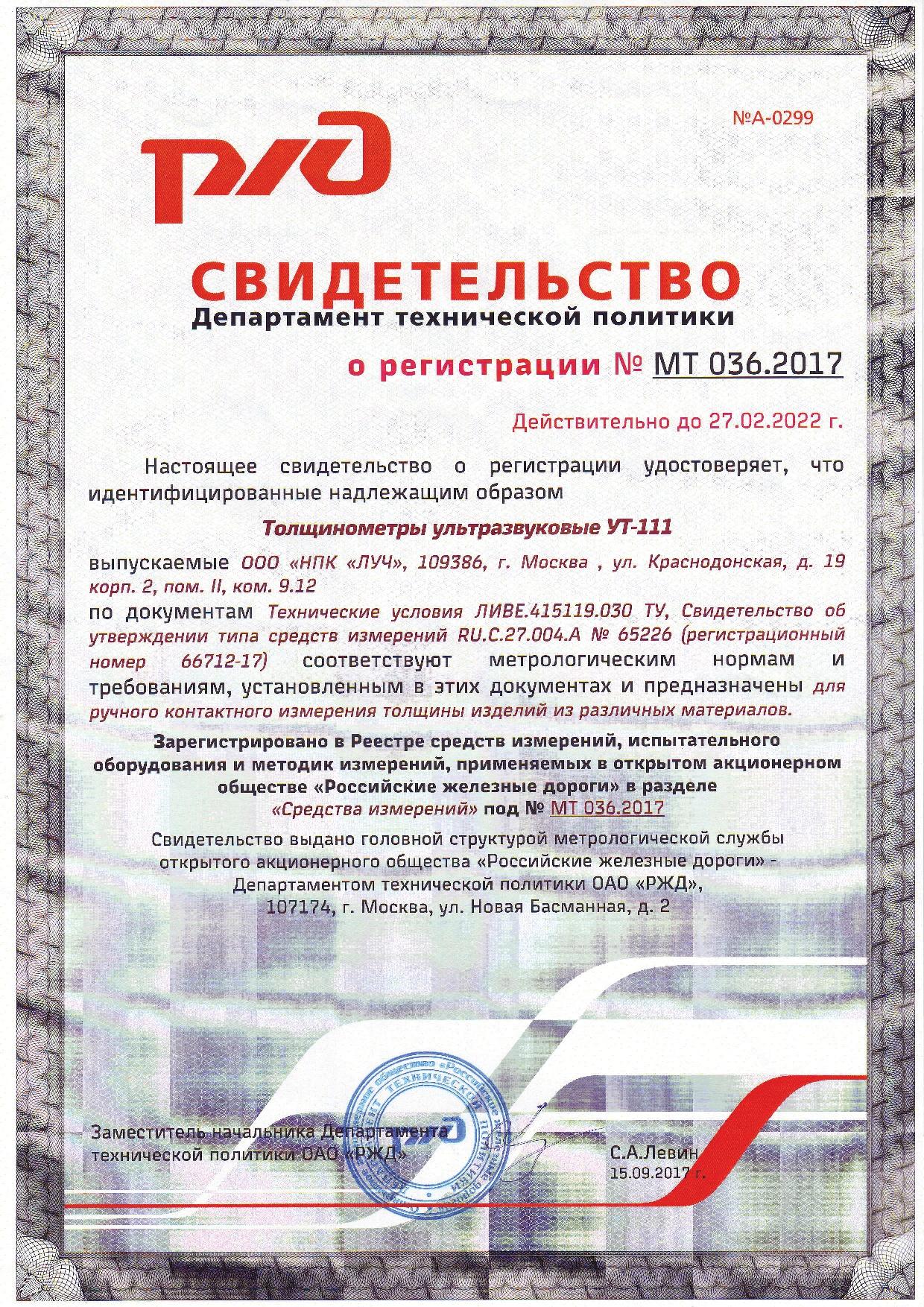 Свидетельство о регистрации РЖД на ультразвуковой толщиномер УТ-111